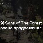 [TGA 2019] Sons of The Forest — Анонсировано продолжение The Forest