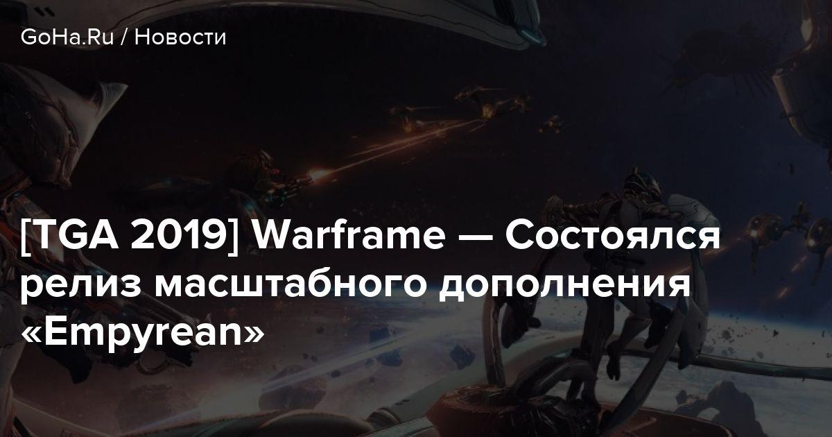 [TGA 2019] Warframe — Состоялся релиз масштабного дополнения «Empyrean»