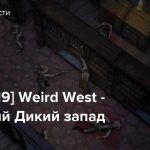 [TGA 2019] Weird West — Странный Дикий запад