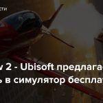 The Crew 2 — Ubisoft предлагает поиграть в симулятор бесплатно