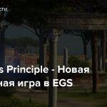 The Talos Principle — Новая бесплатная игра в EGS