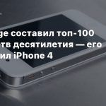The Verge составил топ-100 устройств десятилетия — его возглавил iPhone 4