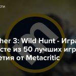 The Witcher 3: Wild Hunt — Игра на 35 месте из 50 лучших игр десятилетия от Metacritic