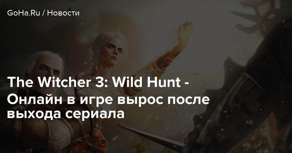 играть в ведьмака онлайн