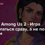 The Wolf Among Us 2 — Игра будет делаться сразу, а не по эпизодам
