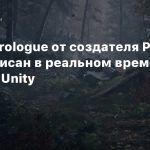Тизер Prologue от создателя PUBG был записан в реальном времени на движке Unity