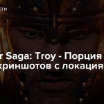 Total War Saga: Troy — Порция новых скриншотов с локациями из игры