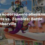 Трейлер новогоднего обновления для Plants vs. Zombies: Battle for Neighborville