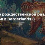 Трейлер рождественской раздачи подарков в Borderlands 3