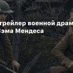 Третий трейлер военной драмы «1917» Сэма Мендеса