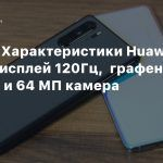 Утечка: Характеристики Huawei P40 — дисплей 120Гц, графеновая батарея и 64 МП камера