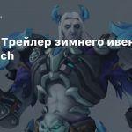 Утечка: Трейлер зимнего ивента Overwatch