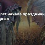 В Battle.net началась праздничная распродажа