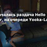 В EGS началась раздача Hello Neighbor, на очереди Yooka-Laylee
