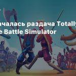 В EGS началась раздача Totally Accurate Battle Simulator