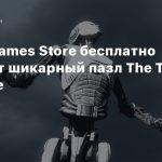 В Epic Games Store бесплатно раздают шикарный пазл The Talos Principle