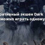 В кооперативный экшен Dark Alliance можно играть одному