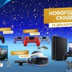 В магазинах начались «Новогодние скидки» от PlayStation — Death Stranding за 3199 рублей