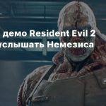В новом демо Resident Evil 2 можно услышать Немезиса