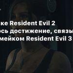 В ремейке Resident Evil 2 появилось достижение, связывающее его с ремейком Resident Evil 3