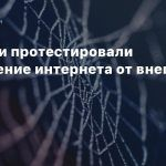 В России протестировали отключение интернета от внешнего мира