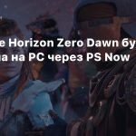 В январе Horizon Zero Dawn будет доступна на PC через PS Now