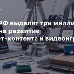 Власти РФ выделят три миллиарда рублей на развитие интернет-контента и видеоигр