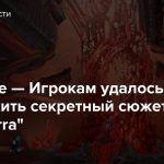 """Warframe — Игрокам удалось обнаружить секретный сюжетный квест """"Erra"""""""