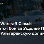 World of Warcraft Classic — Начинаются бои за Ущелье Песни Войны и Альтеракскую долину