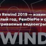 YouTube Rewind 2019 — извинения за прошлый год, PewDiePie и самые просматриваемые видеоигры