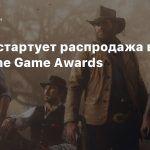 Завтра стартует распродажа в честь The Game Awards