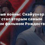 «Звёздные войны: Скайуокер. Восход» стал вторым самым кассовым фильмом Рождества