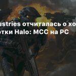 343 Industries отчиталась о ходе разработки Halo: MCC на PC