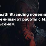 Актер Death Stranding поделился впечатлениями от работы с Мадсом Миккельсеном