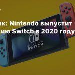 Аналитик: Nintendo выпустит 4К-версию Switch в 2020 году