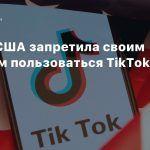 Армия США запретила своим военным пользоваться TikTok