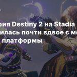 Аудитория Destiny 2 на Stadia уменьшилась почти вдвое с момента запуска платформы