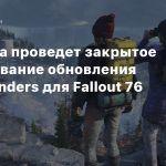 Bethesda проведет закрытое тестирование обновления Wastelanders для Fallout 76