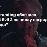 Death Stranding обогнала Resident Evil 2 по числу наград «Игра года»