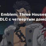 Для Fire Emblem: Three Houses выйдет DLC с четвертым домом