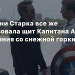 Дочь Тони Старка все же использовала щит Капитана Америка для катания со снежной горки