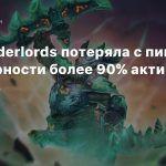 Dota Underlords потеряла с пика популярности более 90% активных игроков