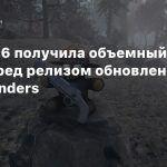 Fallout 76 получила объемный патч перед релизом обновления Wastelanders