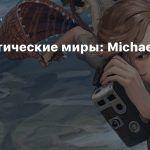 Фантастические миры: Michael MacRae