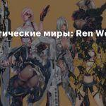 Фантастические миры: Ren Wei Pan