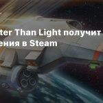 FTL: Faster Than Light получит достижения в Steam