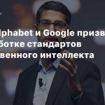 Глава Alphabet и Google призвал к разработке стандартов искусственного интеллекта