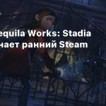 Глава Tequila Works: Stadia напоминает ранний Steam