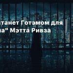 Глазго станет Готэмом для «Бэтмена» Мэтта Ривза