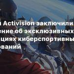 Google и Activision заключили соглашение об эксклюзивных трансляциях киберспортивных соревнований